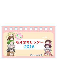 2016年睦月型カレンダー