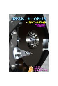 HDDスピーカーの作り方 ~3.5インチHDD編~