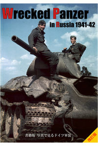 Wrecked Panzer in Russia 1941-42 増補・改訂版