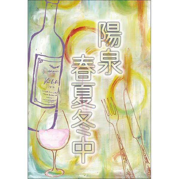陽泉春夏冬中 [燦々ニライカナイ(上野サイコ)] 黒子のバスケ