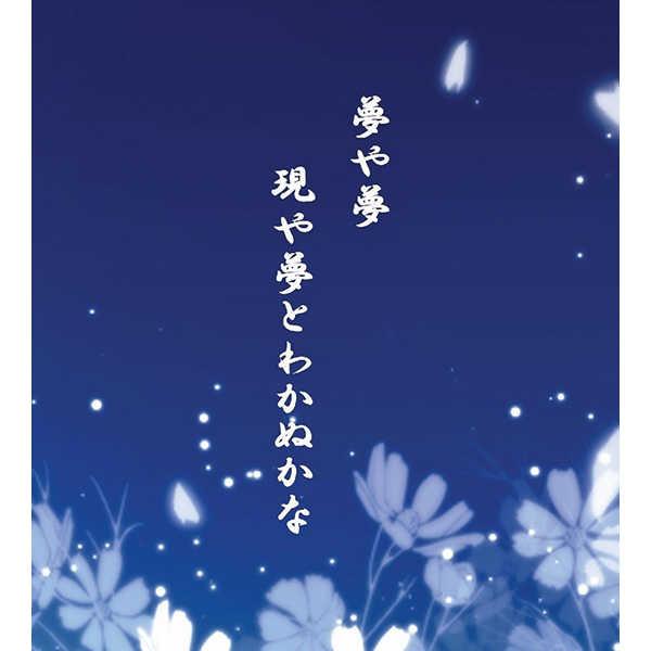 夢や夢 現や夢とわかぬかな [HEHEHEY!(aria)] 刀剣乱舞
