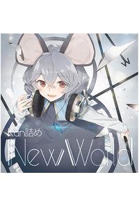 東方アレンジCD「NewWorld」