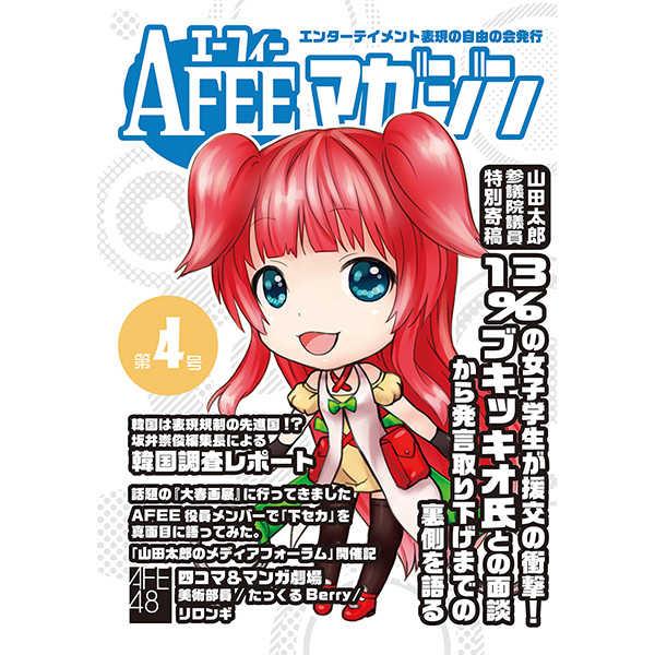 AFEEマガジン Vol.4 [AFEE エンターテイメント表現の自由の会(山田太郎)] 評論・研究