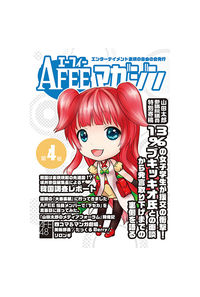 AFEEマガジン Vol.4