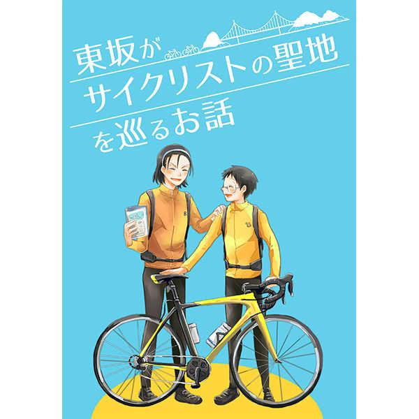 東坂がサイクリストの聖地を巡るお話 [豆サブレ。(古城しおん)] 弱虫ペダル