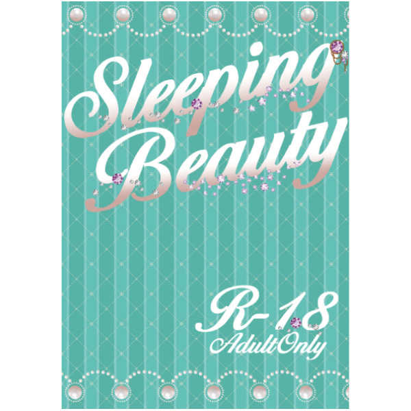 Sleeping Beauty [フランカー(はとこ)] 刀剣乱舞