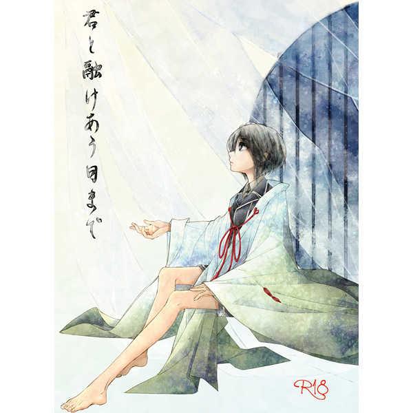 君と融けあう日まで [memory pocket(蒼井シホ)] 刀剣乱舞