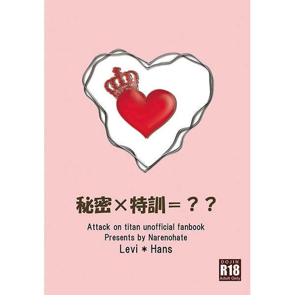 秘密×特訓=??