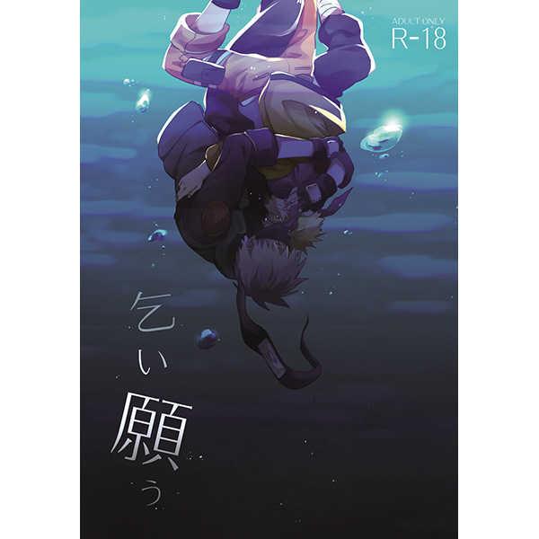 乞い願う [ZO(ikachan)] NARUTO