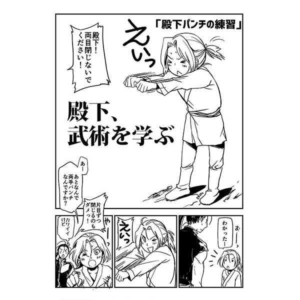 殿下、武術を学ぶ [ホット☆ジェム(春野ナツ)] アルスラーン戦記