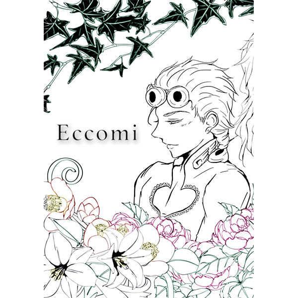 Eccomi [PulsIchi(koto yuki)] ジョジョの奇妙な冒険