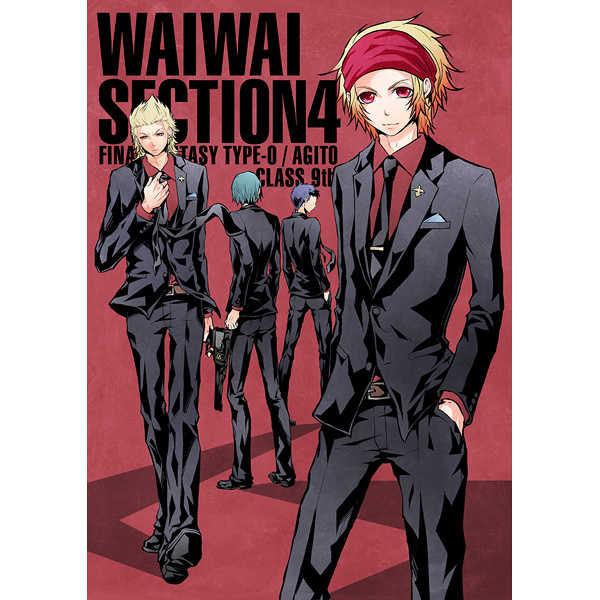 WAIWAI SECTION4 [ZUi.F(流みずき)] ファイナルファンタジー