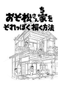 おそ松さん家をそれっぽく描く方法