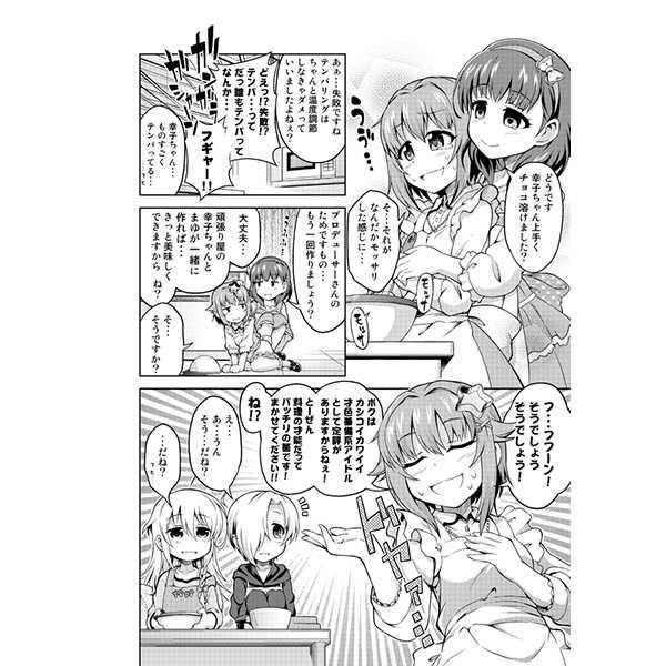 カワイイボクのスタァライトステージ!!1.5