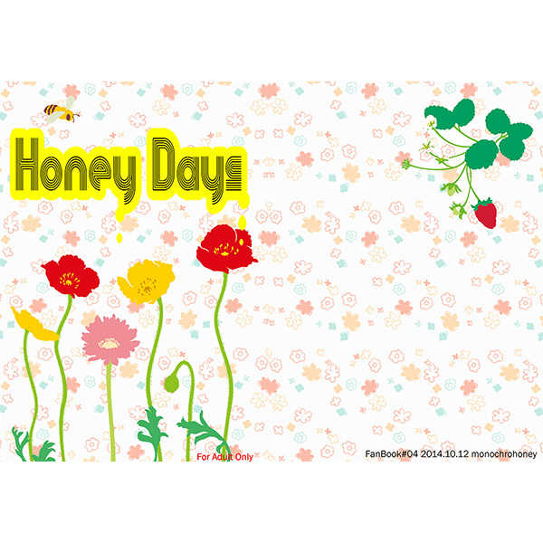 HoneyDays [モノクロハニィ(シロミツ)] 黒子のバスケ