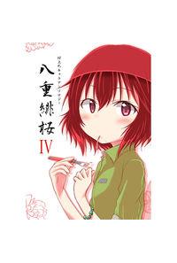 八重緋桜4