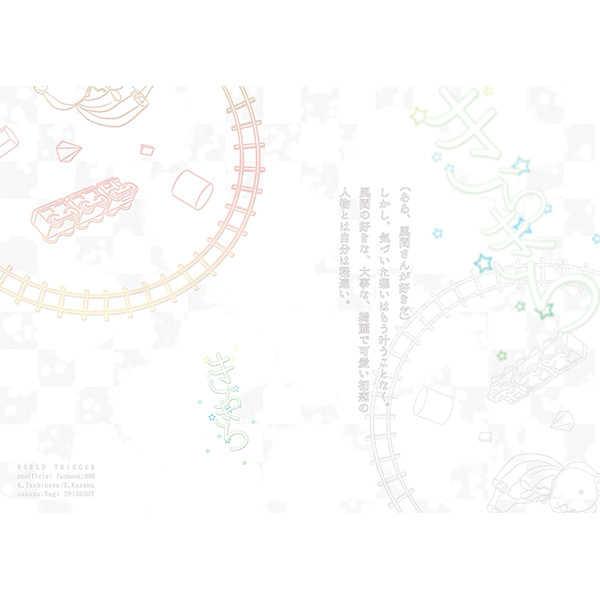 きらきら [泣くな(ナギ)] ワールドトリガー