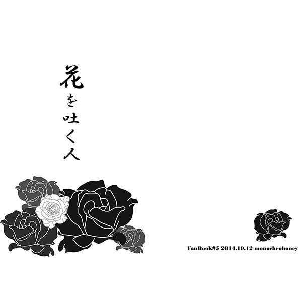 花を吐く人 [モノクロハニィ(シロミツ)] 黒子のバスケ