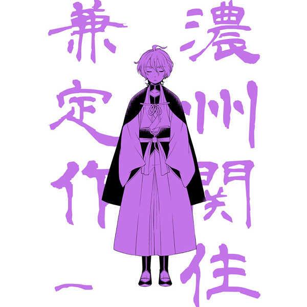 濃州関住兼定作1 [ひだりや(左倉 都)] 刀剣乱舞