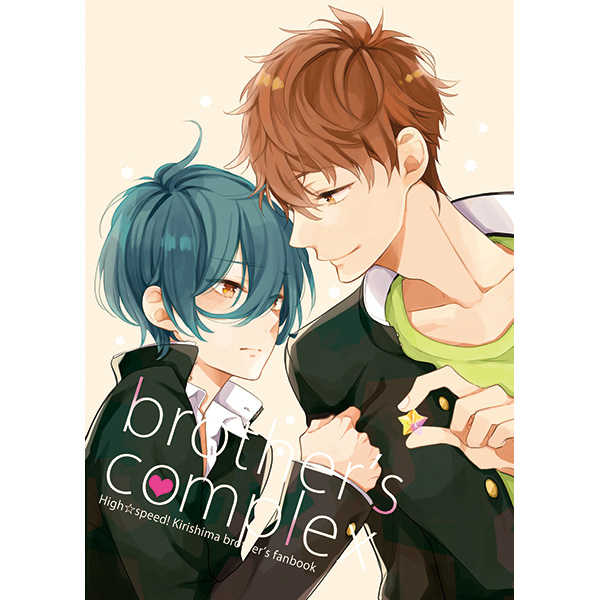 brother's complex [delica(みと)] Free!