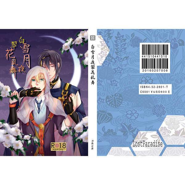白雪月夜翆花乱舞 [LostParadise本丸出張所(如月薫)] 刀剣乱舞