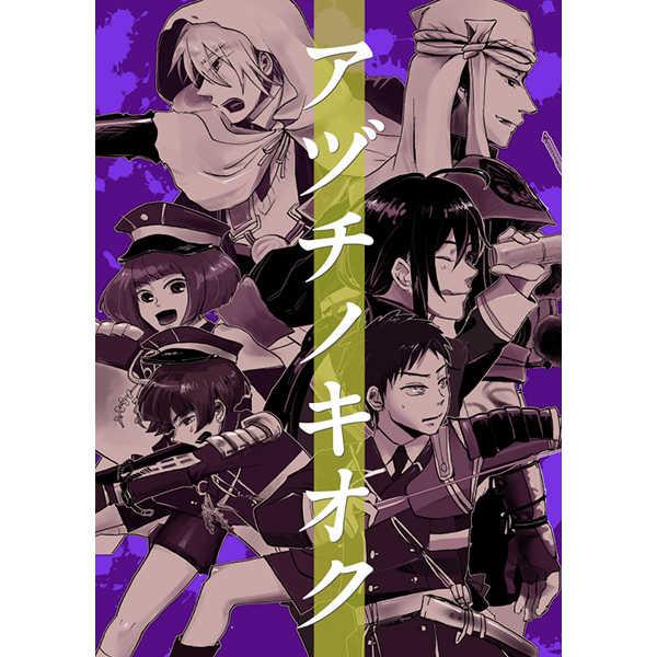 アヅチノキオク [花菱(野中)] 刀剣乱舞
