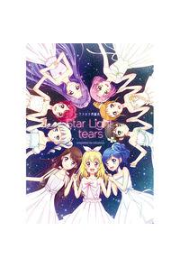 アイカツ!再録本 Star Light tears