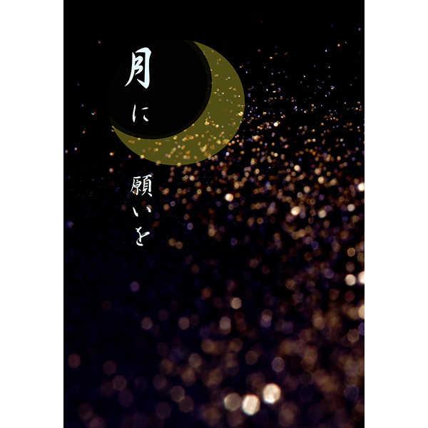 月に願いを [満天星(ほたる)] 刀剣乱舞