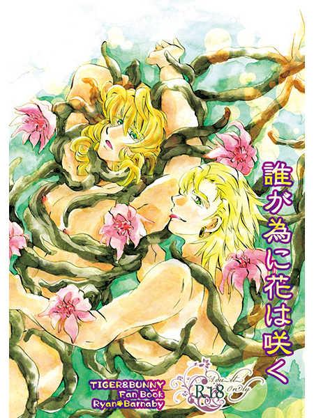 誰が為に花は咲く [千年飛翔星(鷹遠あゆり)] TIGER & BUNNY