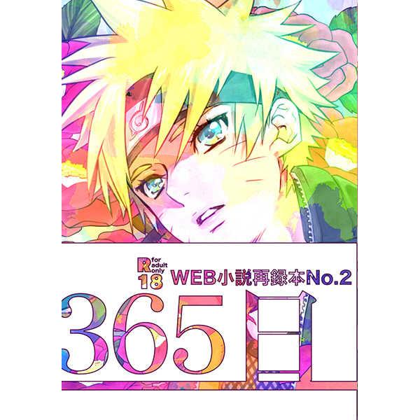 365日 [STM(たみこ)] NARUTO