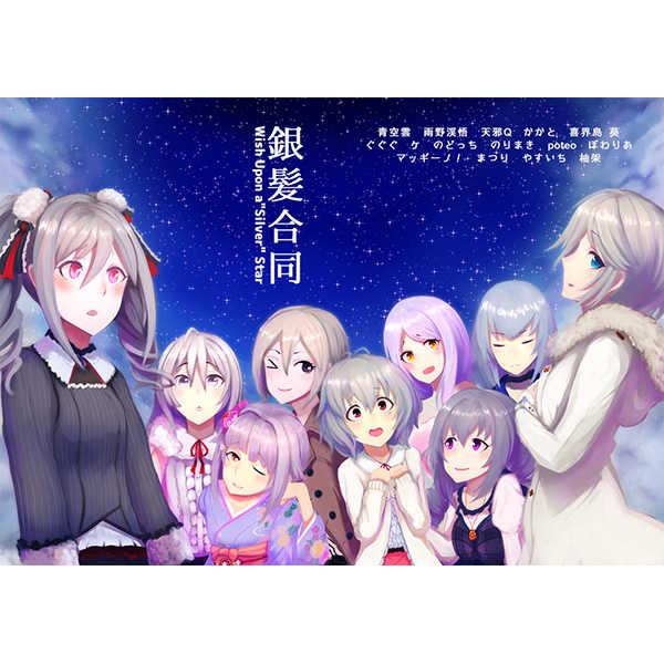 "銀髪合同-Wish Upon a""Silver"" Star-"