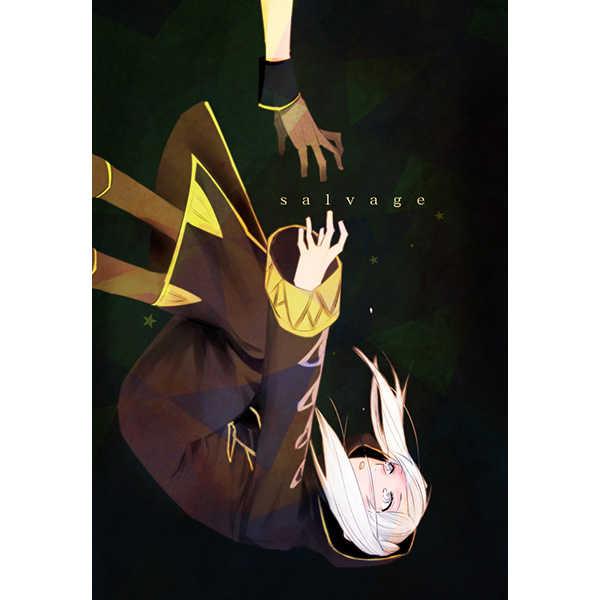 salvage [えむえる(九鬼 ます)] ファイアーエムブレム