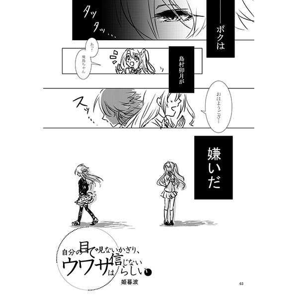 二宮飛鳥合同誌 +Extension