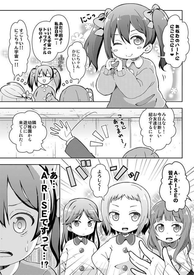 ラブライブ幼稚園!総集編