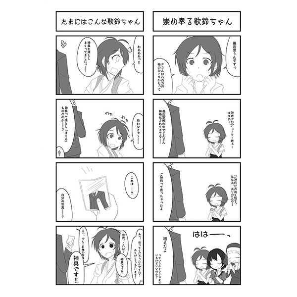 道明寺歌鈴ちゃんの本じゅちゅっ!4
