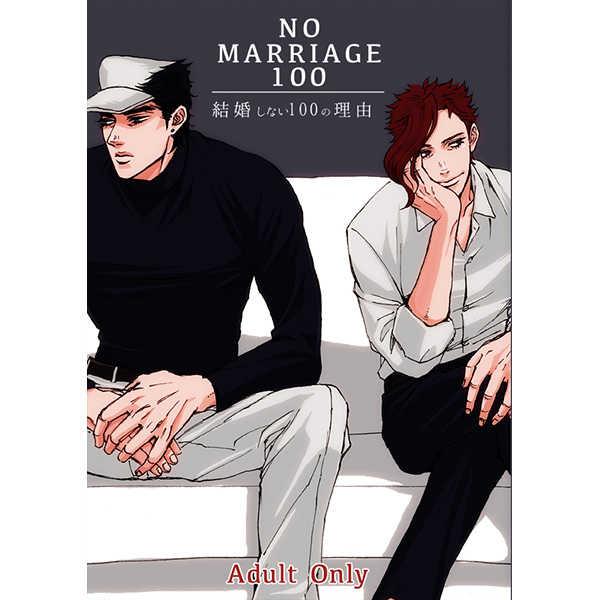 NO MARRIAGE 100