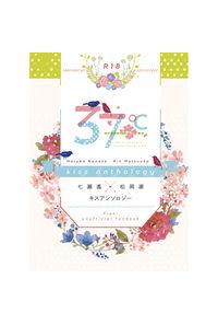 七瀬遙×松岡凛キスアンソロジー「37℃」