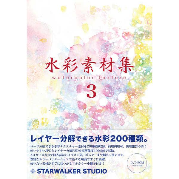 水彩素材集3 [STARWALKER STUDIO(STARWALKER STUDIO)] デザイン・素材集
