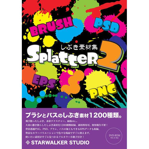しぶき素材集2 [STARWALKER STUDIO(STARWALKER STUDIO)] デザイン・素材集
