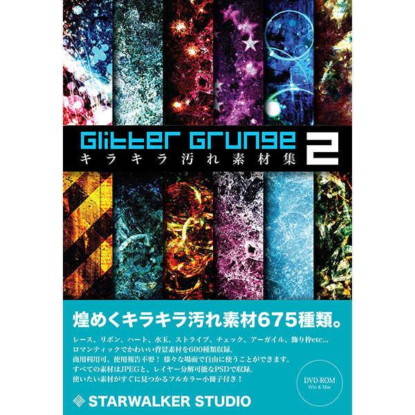 キラキラ汚れ素材集2 [STARWALKER STUDIO(STARWALKER STUDIO)] デザイン・素材集