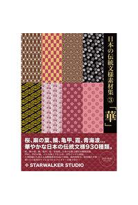 日本の伝統文様素材集3「華」