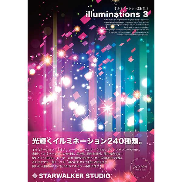 イルミネーション素材集3 [STARWALKER STUDIO(STARWALKER STUDIO)] デザイン・素材集