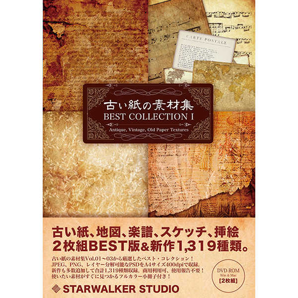 古い紙の素材集1・2・3 BEST COLLECTION [STARWALKER STUDIO(STARWALKER STUDIO)] デザイン・素材集