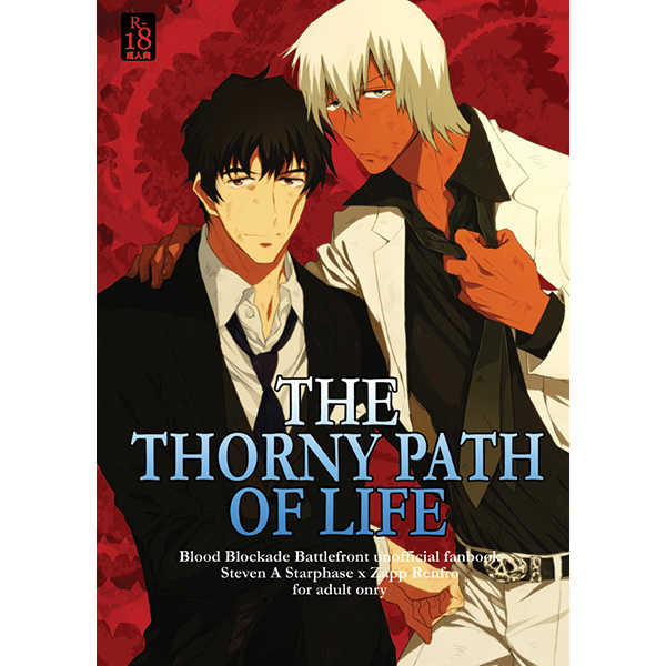 the thorny path of life [テリヤキ(ホウスイ)] 血界戦線