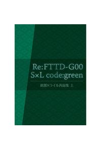 Re:FTTD-G00 S×L code:green 刹那×ライル再録集 上