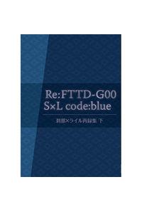Re:FTTD-G00 S×L code:blue 刹那×ライル再録集 下