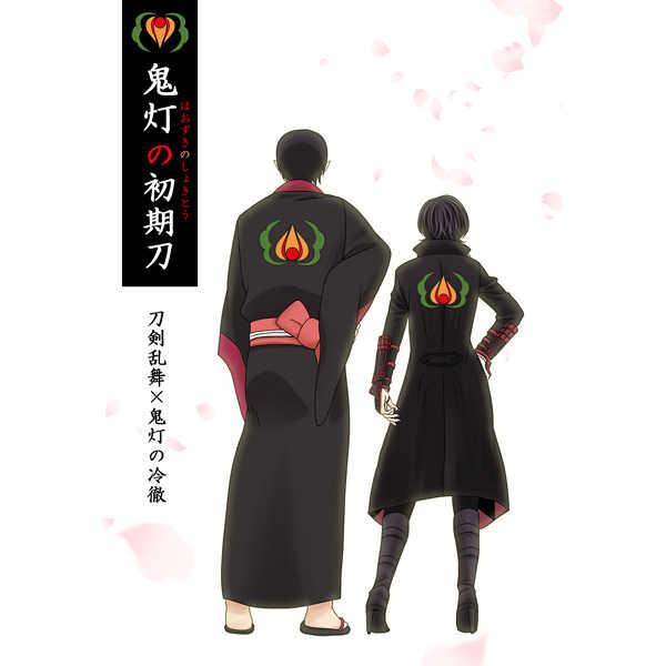 鬼灯の初期刀 [江戸っ子隊(よーちん)] 刀剣乱舞