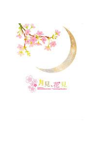 月見、花見