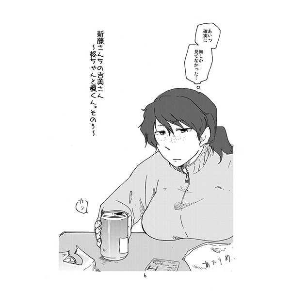 新藤さんちの吉美さん