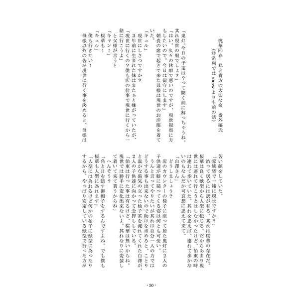 桃華回春~私と貴方の大切な命番外編弐~